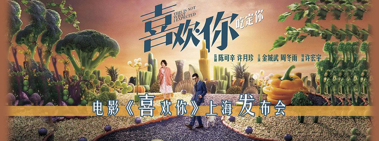 《喜欢你》上海发布会