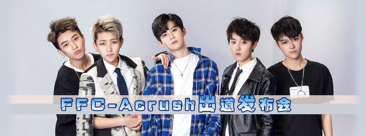 FFC-Acrush出道发布会!