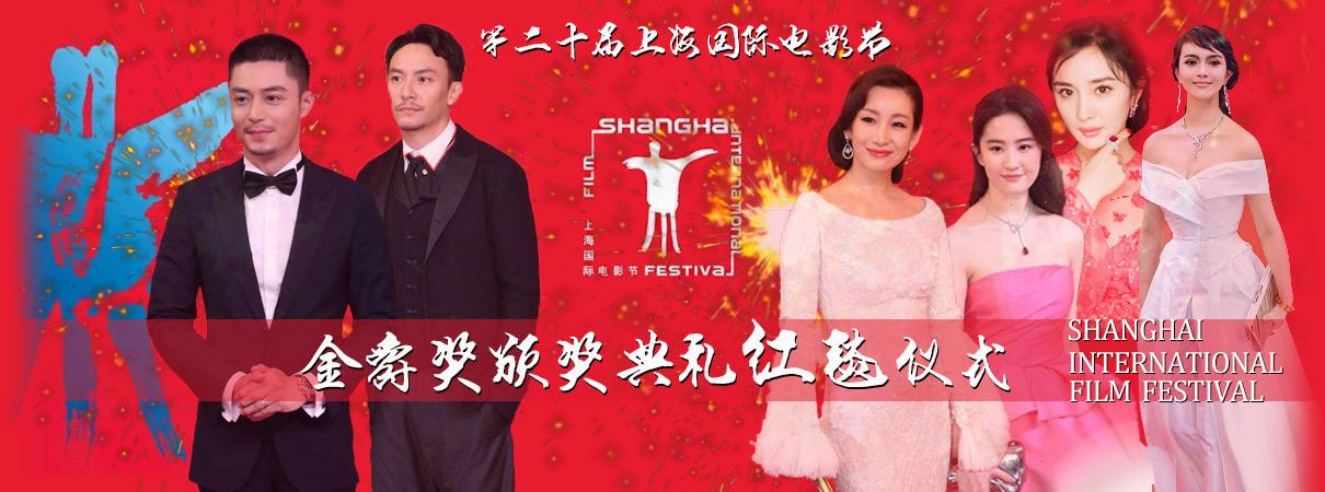 第20届上海国际电影节金爵奖颁奖…