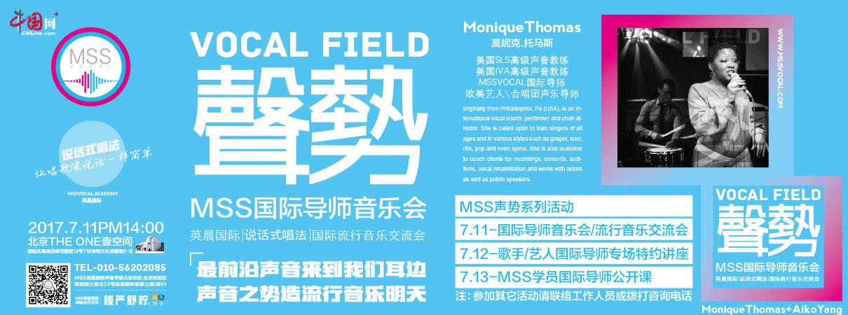 声势-MSS国际导师音乐会