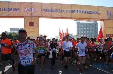 中国国际露营大会百城徒步赛酒泉站开赛