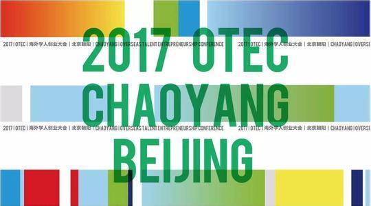 2017OTEC海外学人创业大会18日开幕