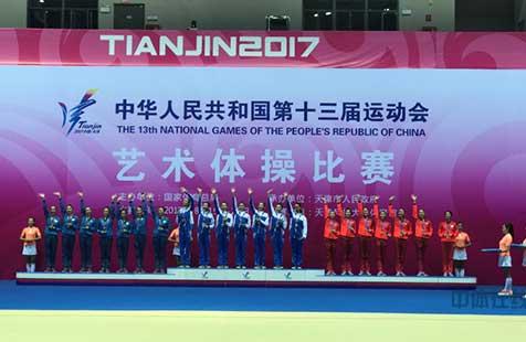 全运会艺术体操完赛 辽宁成就集体全能四连冠