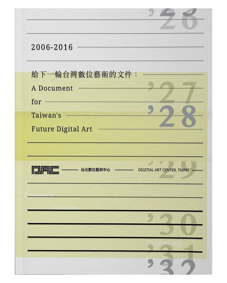 《给下一轮台湾数位艺术的文件:2006-2016》。(典藏艺术家庭提供)
