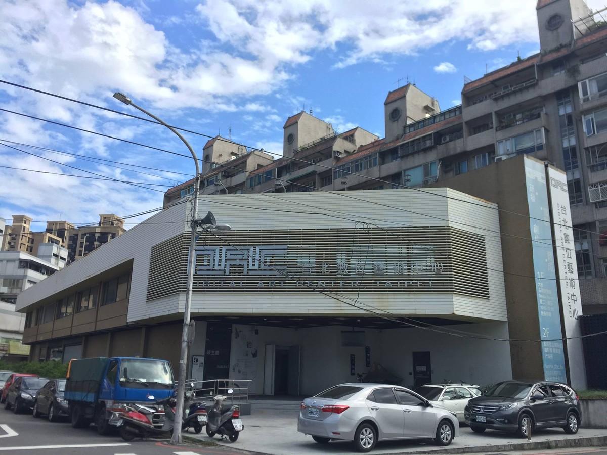 台北数位艺术中心。(摄影/林怡秀)