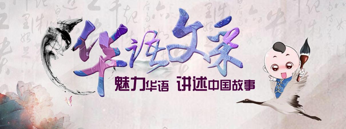 华语风文采